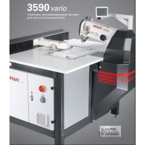 Швейная машина PFAFF 3590 Vario с ЧПУ