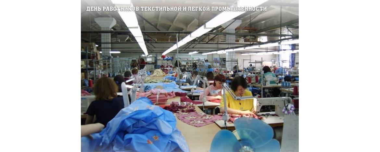 День работников текстильной и лёгкой промышленности